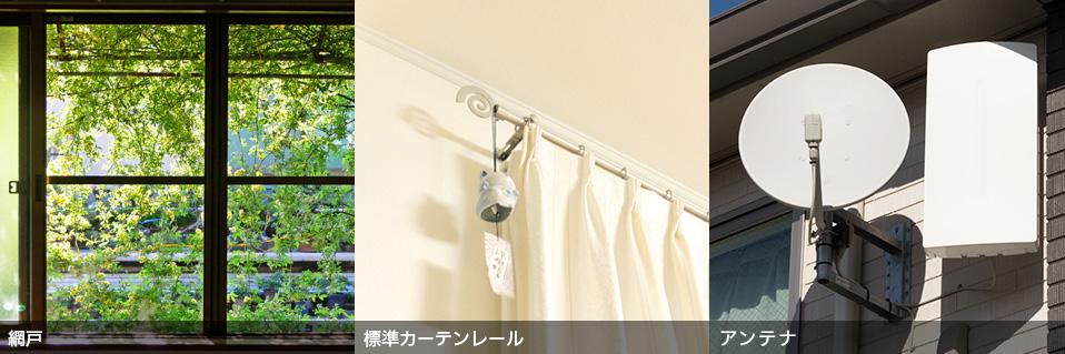 網戸・標準カーテンレール・アンテナ